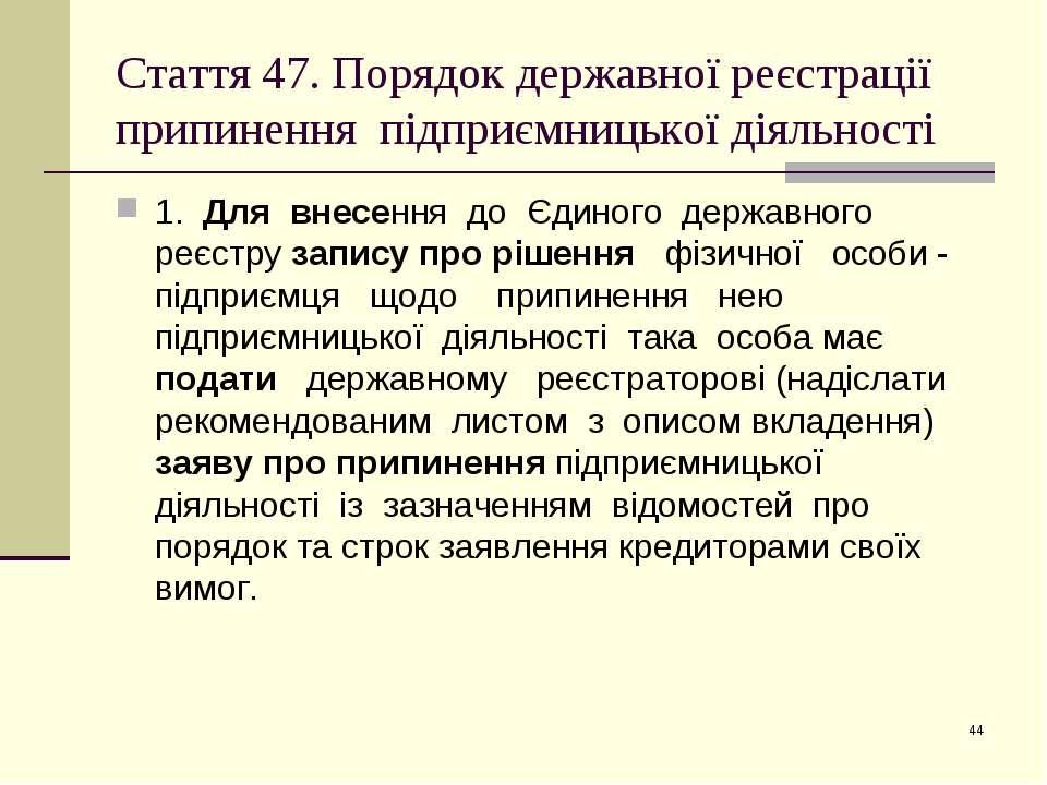 Стаття 47. Порядок державної реєстрації припинення підприємницької діяльності...