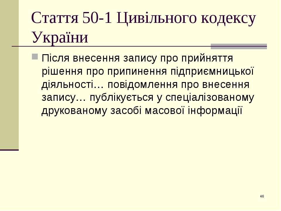 Стаття 50-1 Цивільного кодексу України Після внесення запису про прийняття рі...
