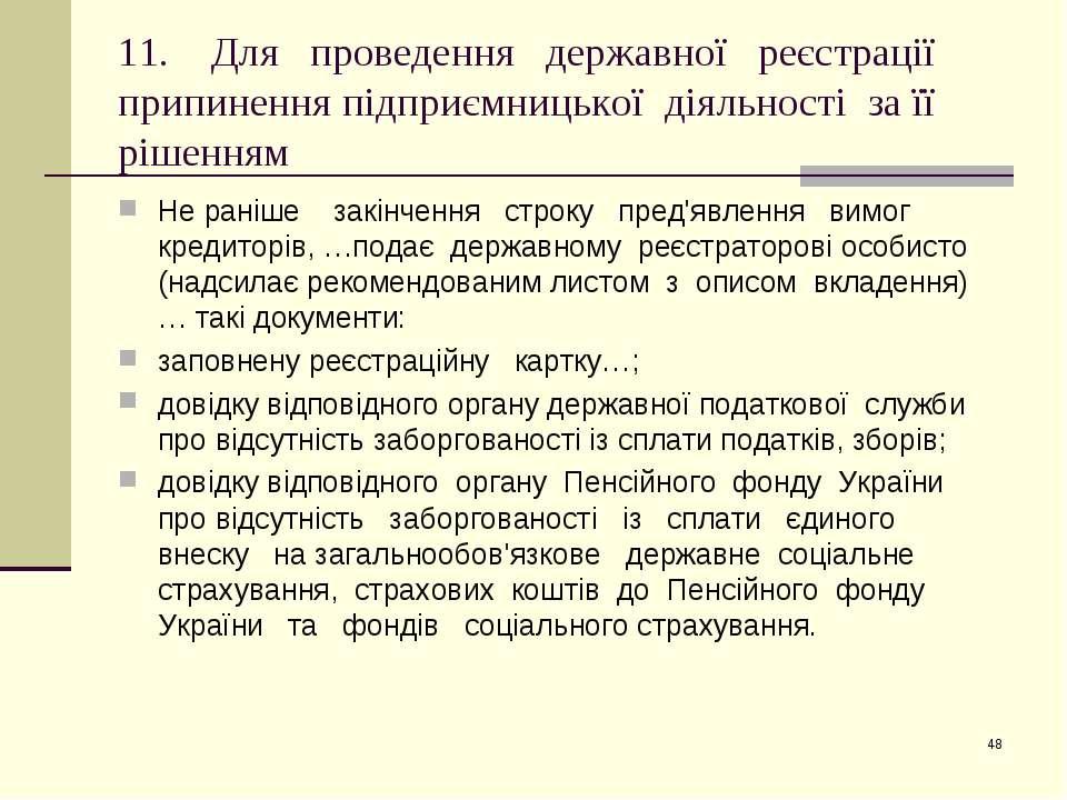 11. Для проведення державної реєстрації припинення підприємницької діяльності...