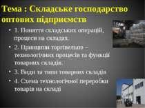 Тема : Складське господарство оптових підприємств 1. Поняття складських опера...