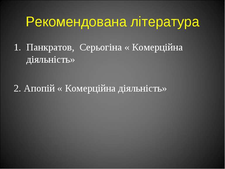Рекомендована література Панкратов, Серьогіна « Комерційна діяльність» 2. Апо...