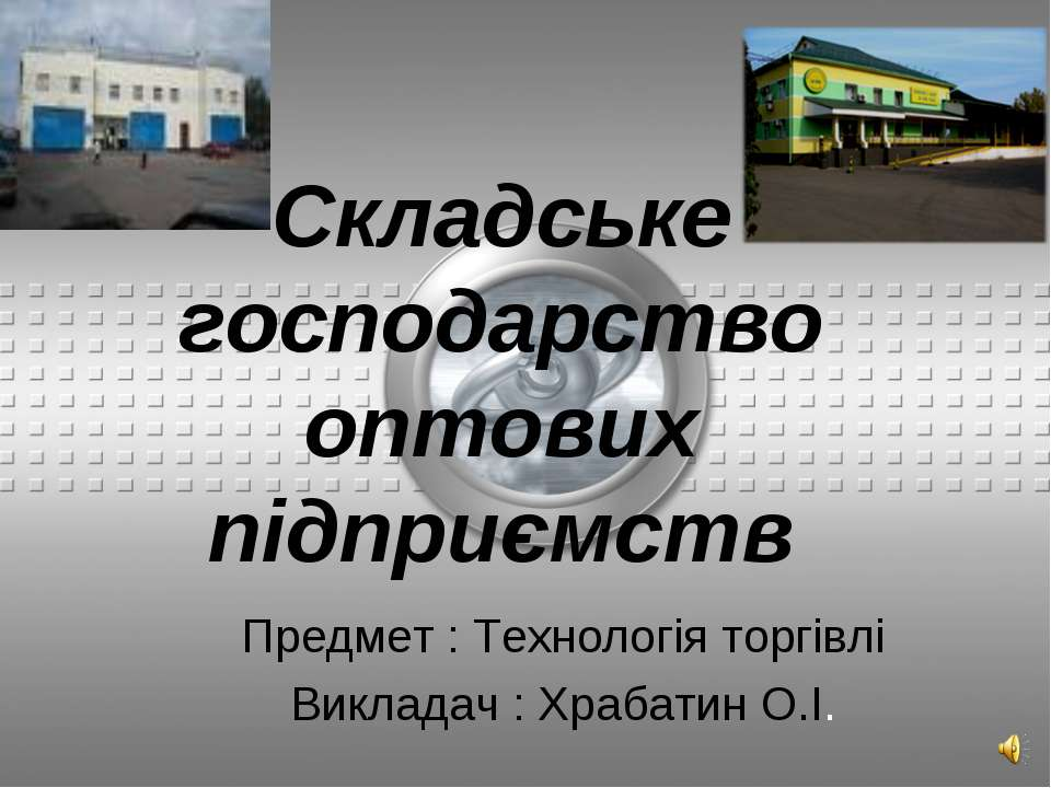 Складське господарство оптових підприємств Предмет : Технологія торгівлі Викл...