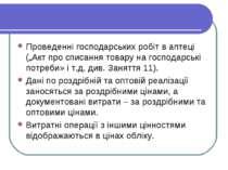 """Проведенні господарських робіт в аптеці (""""Акт про списання товару на господар..."""
