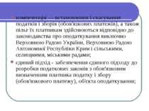 компетенція — встановлення і скасування податків і зборів (обов'язкових плате...