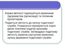 Форми звітності підписуються керівником підприємства (організації) та головни...