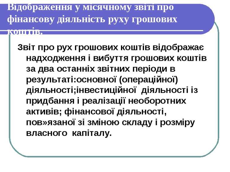 Відображення у місячному звіті про фінансову діяльність руху грошових коштів....