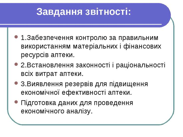 Завдання звітності: 1.Забезпечення контролю за правильним використанням матер...