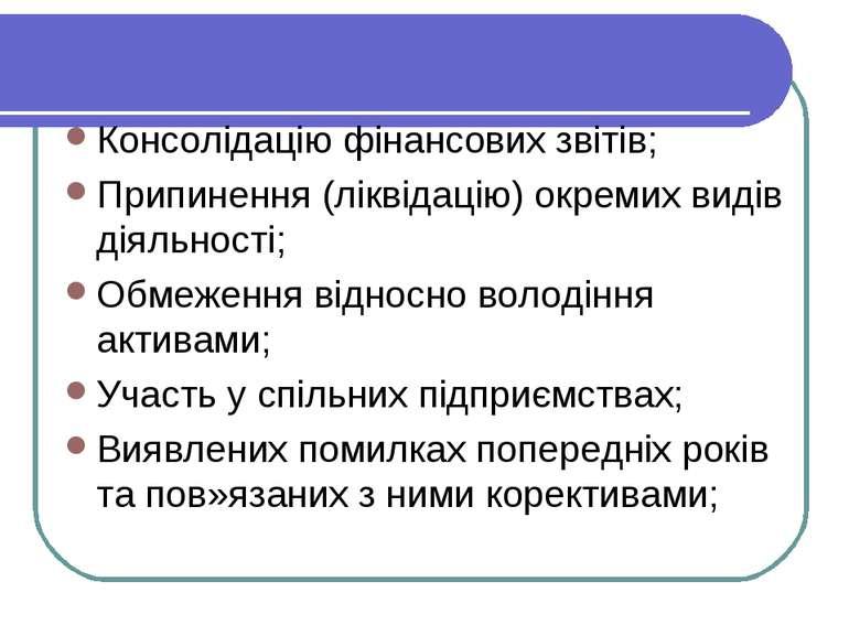 Консолідацію фінансових звітів; Припинення (ліквідацію) окремих видів діяльно...