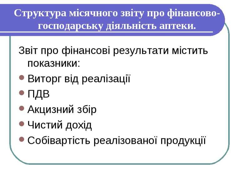 Структура місячного звіту про фінансово-господарську діяльність аптеки. Звiт ...