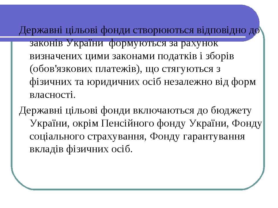Державні цільові фонди створюються відповідно до законів України формуються з...