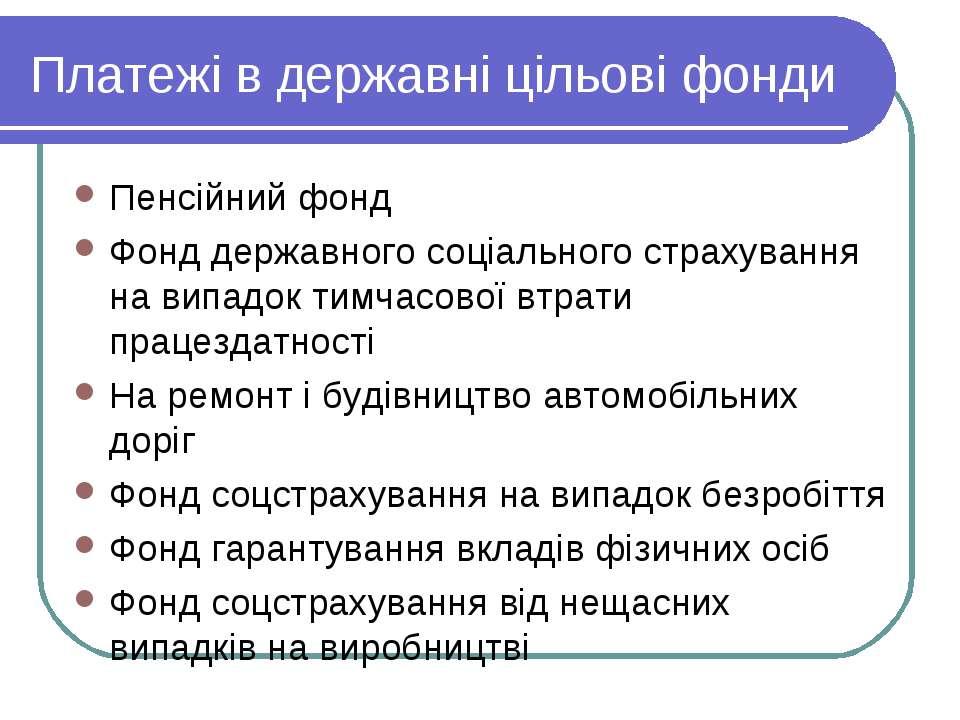 Платежі в державні цільові фонди Пенсійний фонд Фонд державного соціального с...