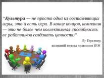 """""""Культура — не просто одна из составляющих игры, это и есть игра. В конце кон..."""