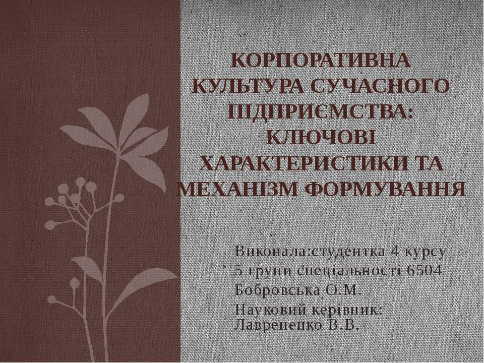 Виконала:студентка 4 курсу 5 групи спеціальності 6504 Бобровська О.М. Наукови...