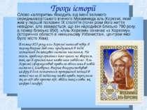 Трохи історії Близько 825 року аль-Хорезмі написав твір, в якому вперше дав о...