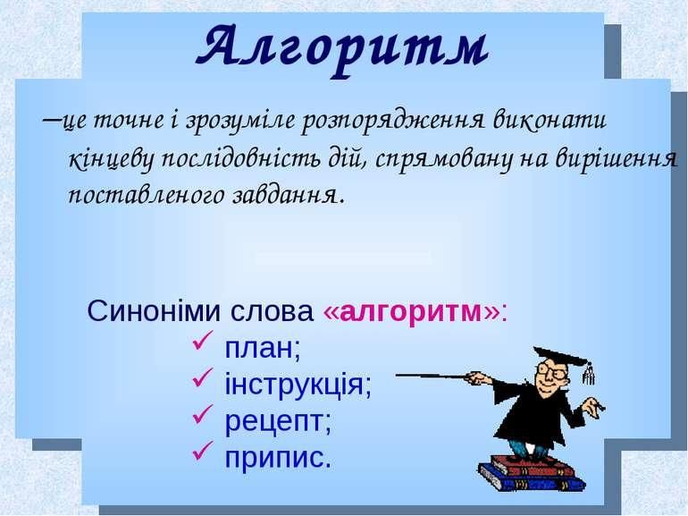 Алгоритм –це точне і зрозуміле розпорядження виконати кінцеву послідовність д...