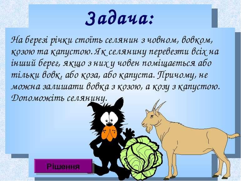 Задача: На березі річки стоїть селянин з човном, вовком, козою та капустою. Я...