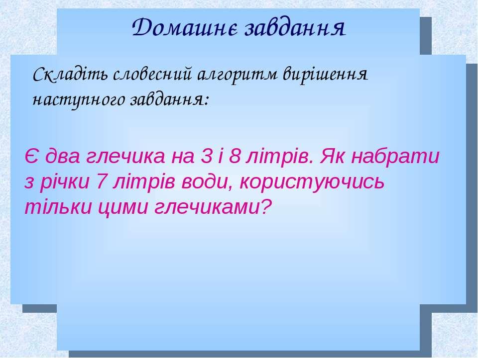 Домашнє завдання Складіть словесний алгоритм вирішення наступного завдання: Є...