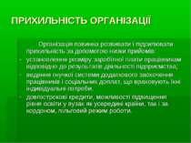 ПРИХИЛЬНІСТЬ ОРГАНІЗАЦІЇ Організація повинна розвивати і підсилювати прихильн...