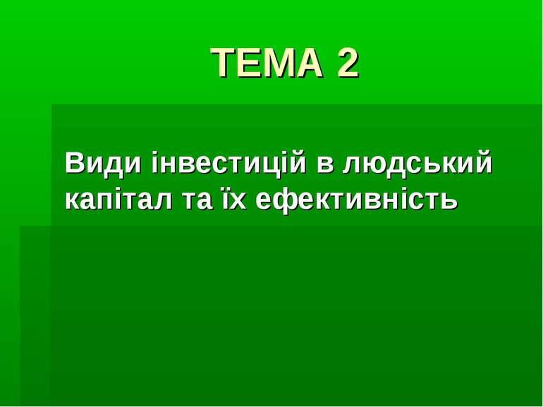 ТЕМА 2 Види інвестицій в людський капітал та їх ефективність