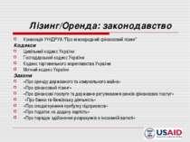 """Лізинг/Оренда: законодавство Конвенція УНІДРУА """"Про міжнародний фінансовий лі..."""