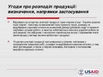 Угоди про розподіл продукції: визначення, напрямки застосування Відповідно до...