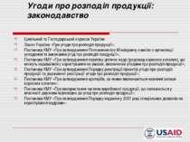 Угоди про розподіл продукції: законодавство Цивільний та Господарський кодекс...