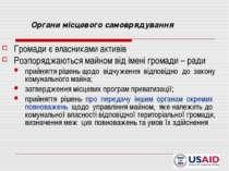 Органи місцевого самоврядування Громади є власниками активів Розпоряджаються ...