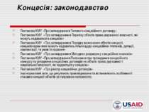 Концесія: законодавство Постанова КМУ «Про затвердження Типового концесійного...