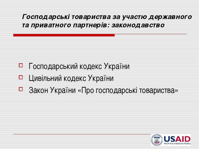 Господарські товариства за участю державного та приватного партнерів: законод...