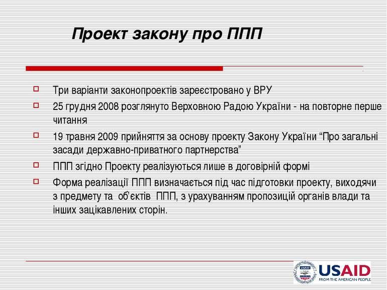 Проект закону про ППП Три варіанти законопроектів зареєстровано у ВРУ 25 груд...