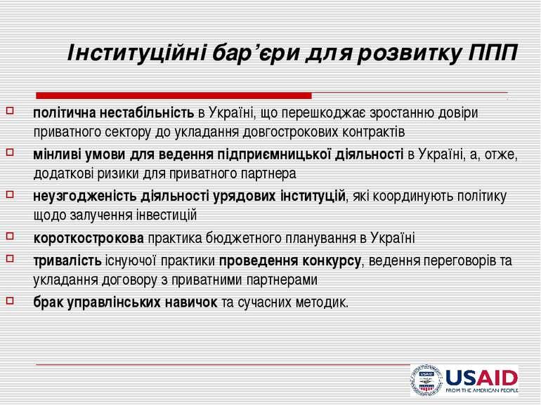 Інституційні бар'єри для розвитку ППП політична нестабільність в Україні, що ...