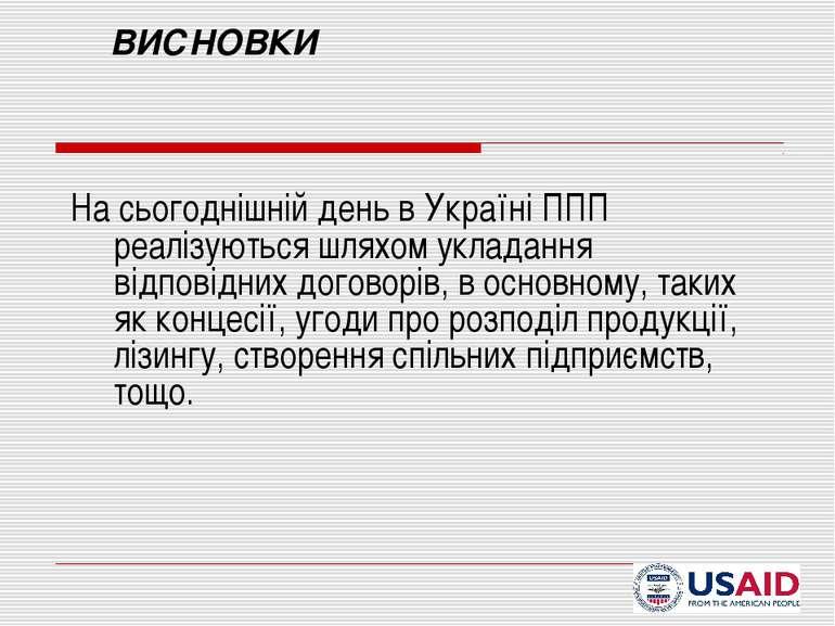 ВИСНОВКИ На сьогоднішній день в Україні ППП реалізуються шляхом укладання від...