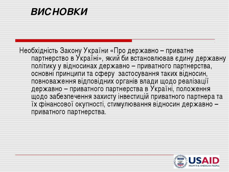 ВИСНОВКИ Необхідність Закону України «Про державно – приватне партнерство в У...