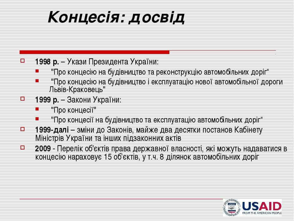 """Концесія: досвід 1998 р. – Укази Президента України: """"Про концесію на будівни..."""