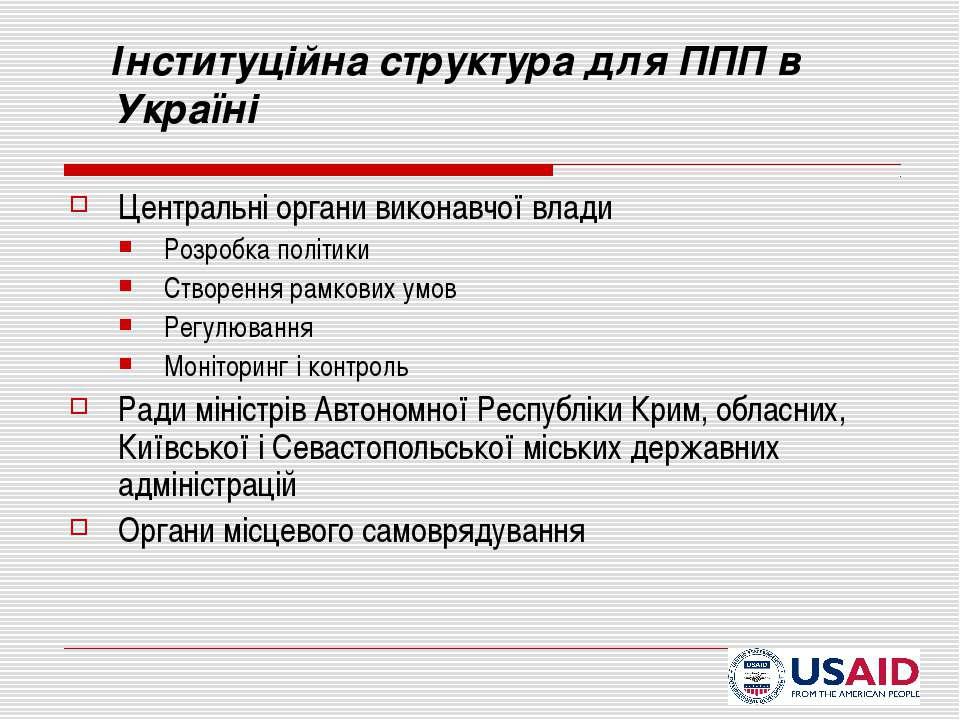 Інституційна структура для ППП в Україні Центральні органи виконавчої влади Р...