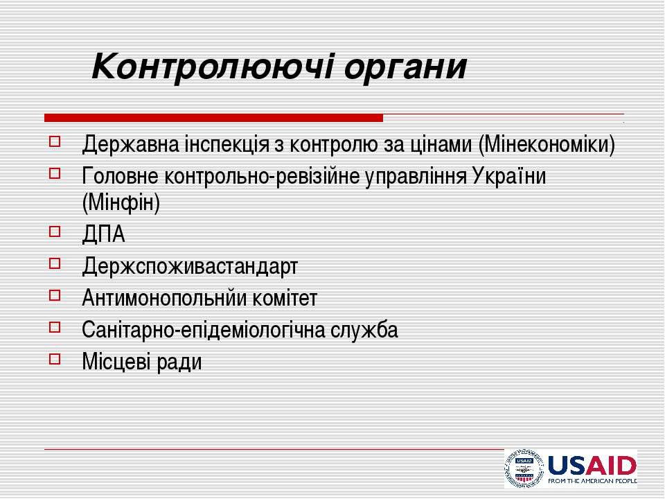 Контролюючі органи Державна інспекція з контролю за цінами (Мінекономіки) Гол...