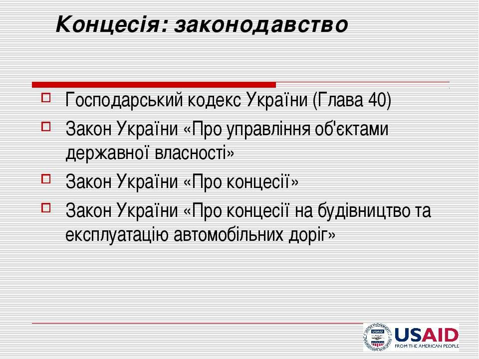 Концесія: законодавство Господарський кодекс України (Глава 40) Закон України...