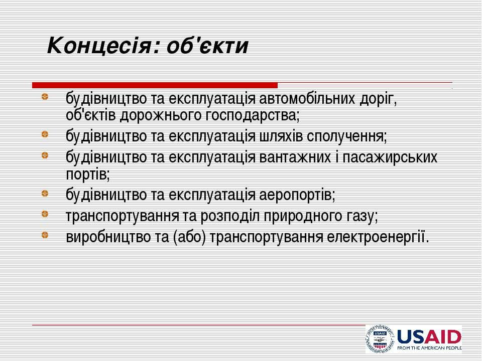 Концесія: об'єкти будівництво та експлуатація автомобільних доріг, об'єктів д...