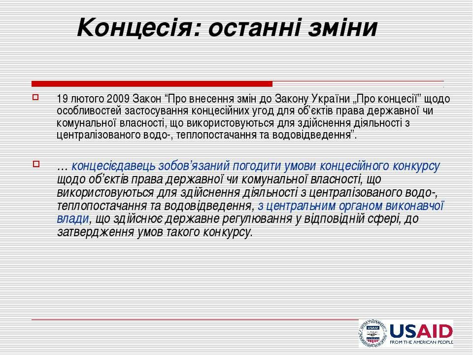 """Концесія: останні зміни 19 лютого 2009 Закон """"Про внесення змін до Закону Укр..."""