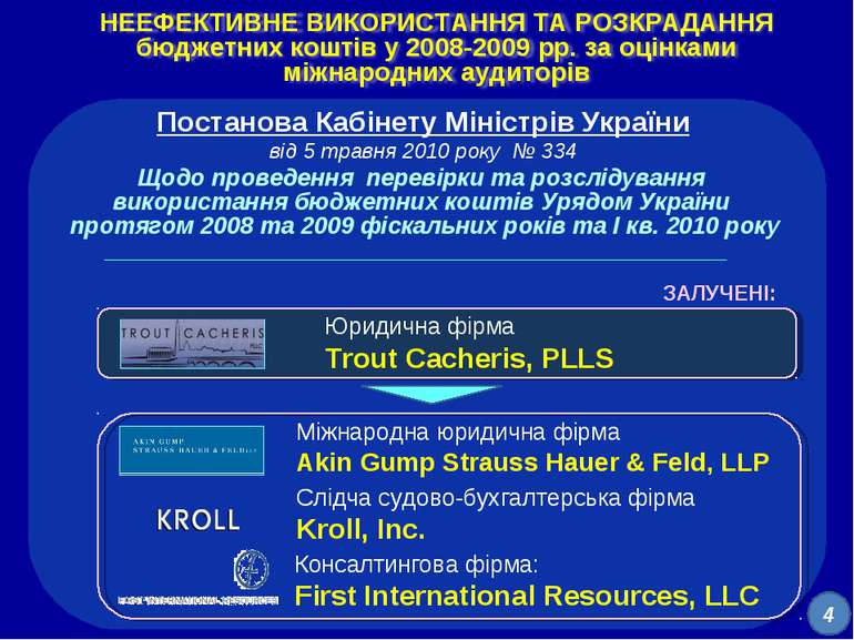 Постанова Кабінету Міністрів України від 5 травня 2010 року № 334 Щодо провед...