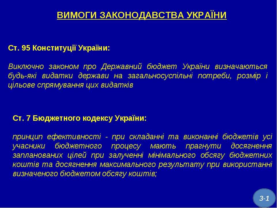Ст. 95 Конституції України: Виключно законом про Державний бюджет України виз...