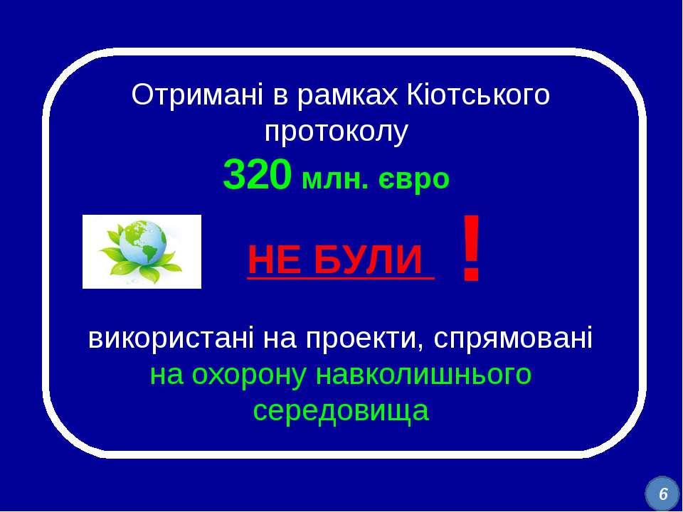 Отримані в рамках Кіотського протоколу 320 млн. євро НЕ БУЛИ використані на п...