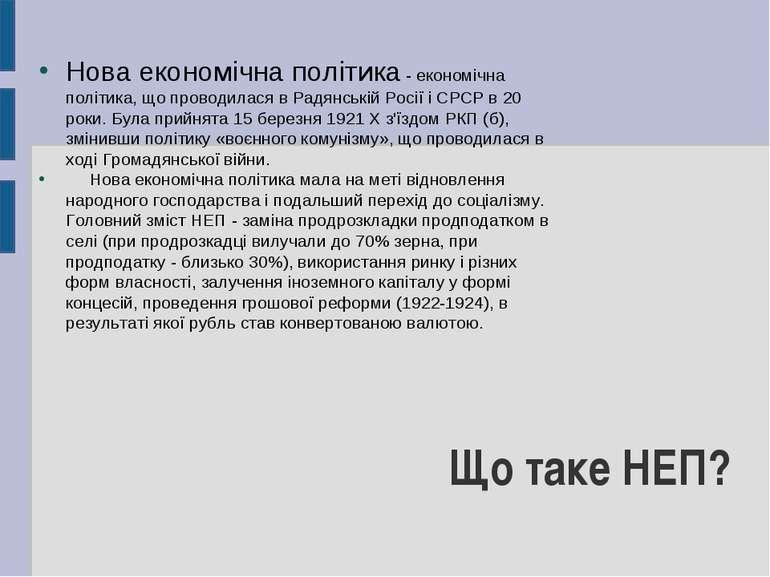 Нова економічна політика - економічна політика, що проводилася в Радянській Р...