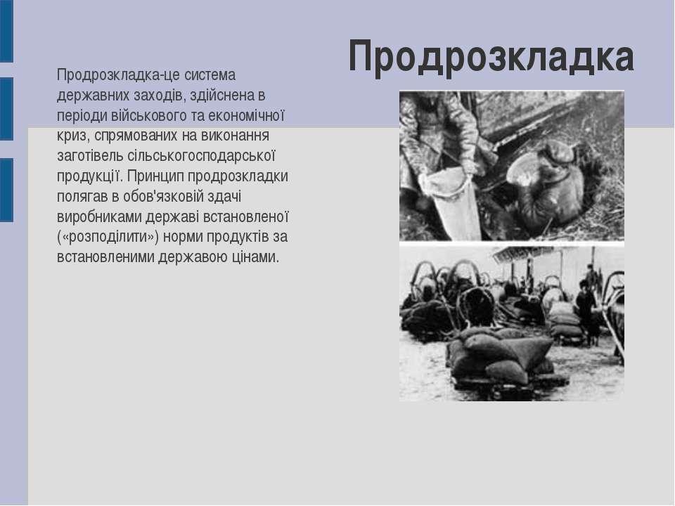 Продрозкладка-це система державних заходів, здійснена в періоди військового т...