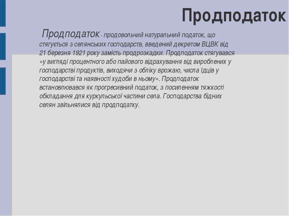 Продподаток - продовольчий натуральний податок, що стягується з селянських го...