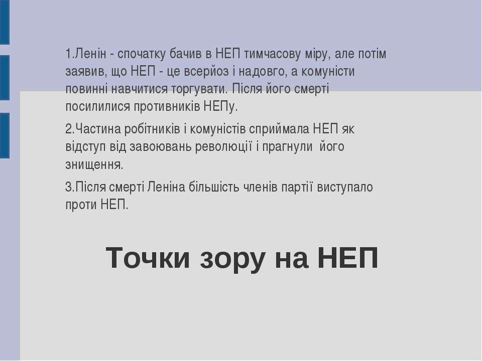1.Ленін - спочатку бачив в НЕП тимчасову міру, але потім заявив, що НЕП - це ...