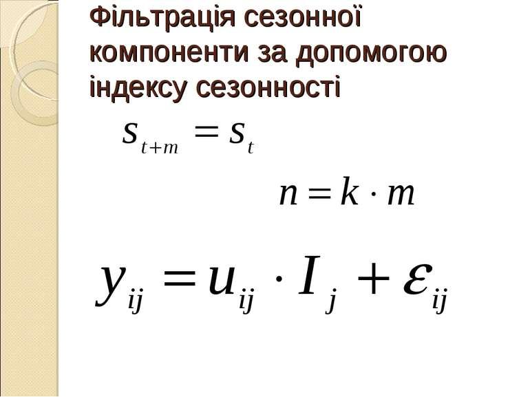 Фільтрація сезонної компоненти за допомогою індексу сезонності