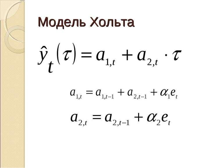 Модель Хольта