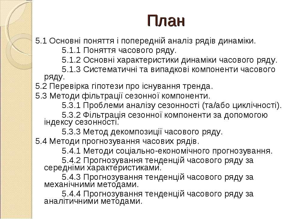 План 5.1 Основні поняття і попередній аналіз рядів динаміки. 5.1.1 Поняття ча...