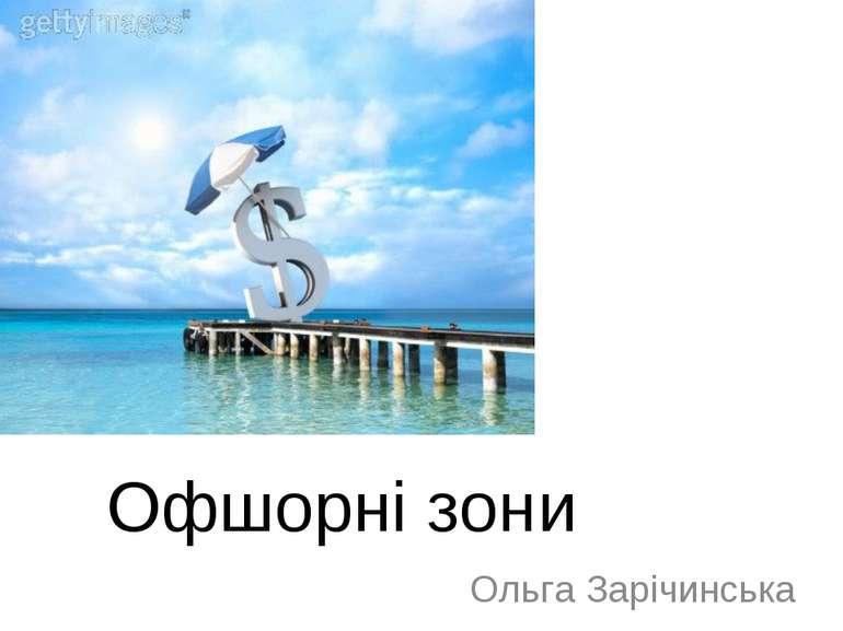 Офшорні зони Ольга Зарічинська
